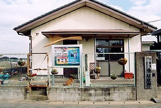 栄駐在所 | 匝瑳警察署 | 千葉県警察