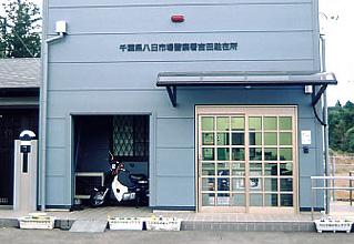 吉田駐在所 | 匝瑳警察署 | 千葉県警察